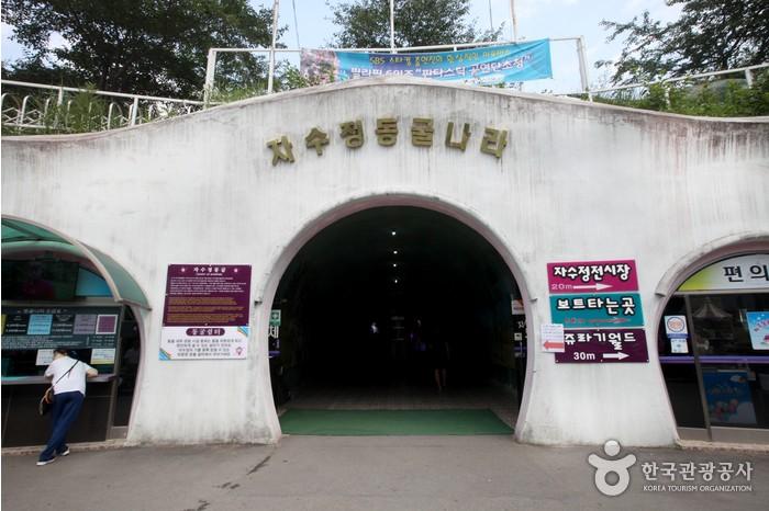 자수정동굴